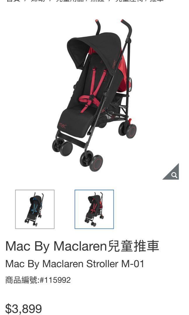 MAC BY Maclaren 兒童推車