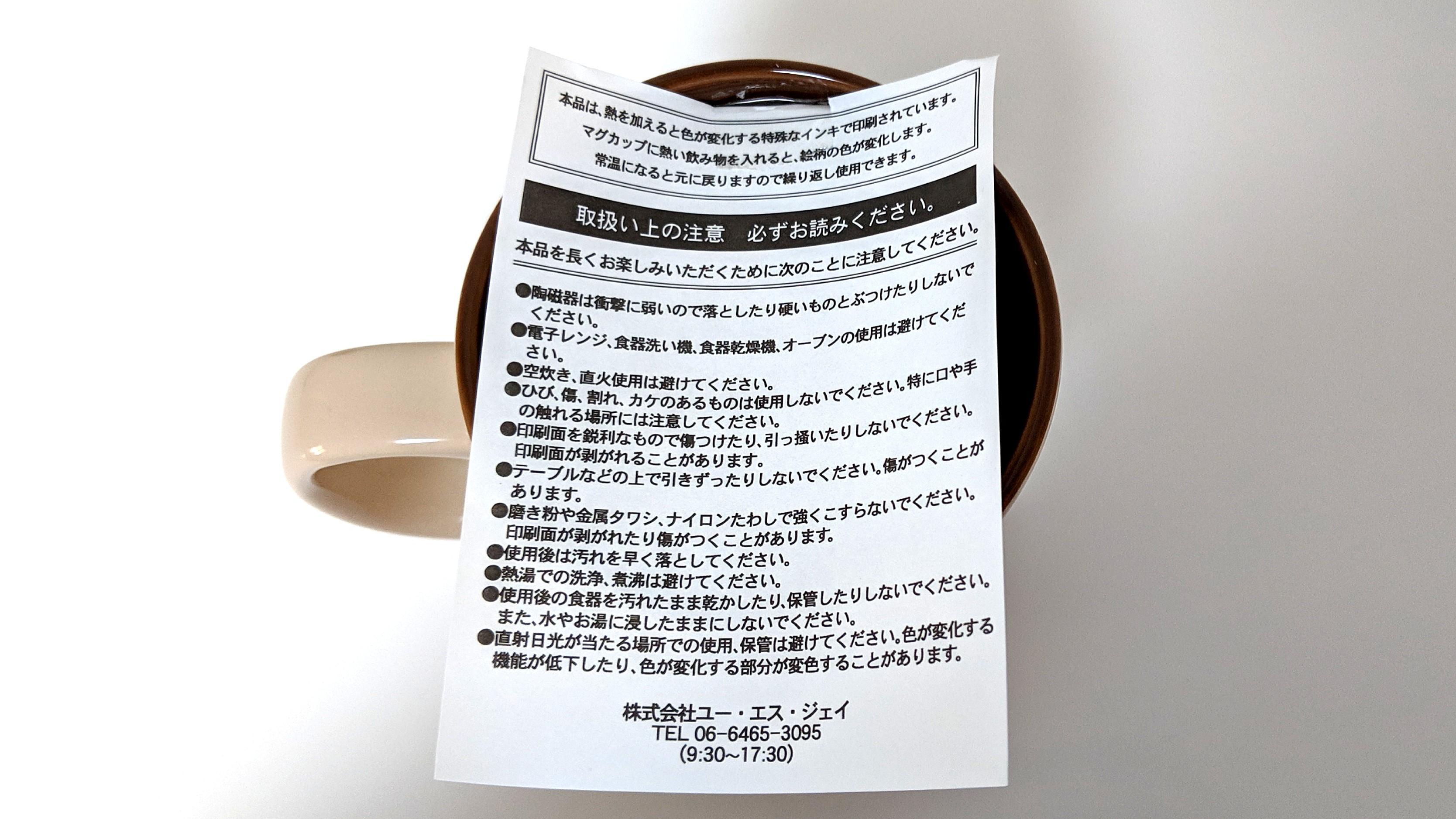 [NEW] The Maurauder's Map Mug from Universal Studios Japan (heat sensitive)