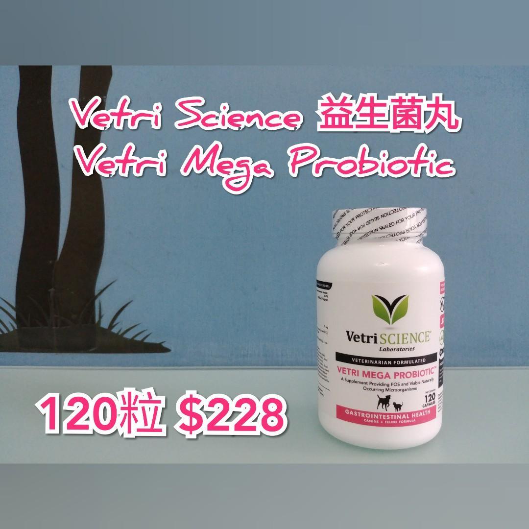 Vetri Science 犬貓用益生菌丸 Vetri Mega Probiotic 120粒