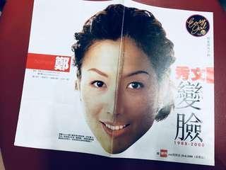 天后 鄭秀文 Sammi 雜誌 絶版 多圖 出道至2000年 珍藏