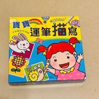 全新 寶寶運筆描寫 一盒8本 可重覆擦寫 不連筆 柏雅出版社