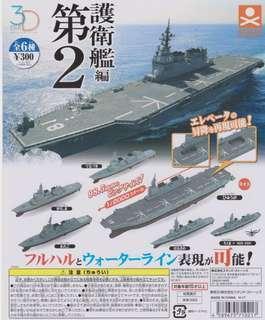 Stasto 3D File Series 第2 護衛艦編