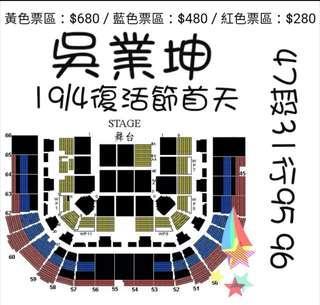原價出讓280票的第二行 吳業坤紅館演唱會