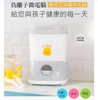 黃色小鴨微電腦觸控式消毒烘乾鍋  蒸奶樽 蒸奶器