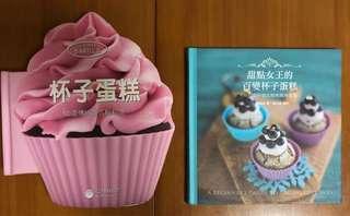 杯子蛋糕 食譜 工具書
