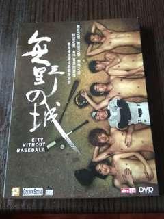 無野之城 - DVD Movie