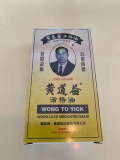 黃道益活絡油 (全新未開)