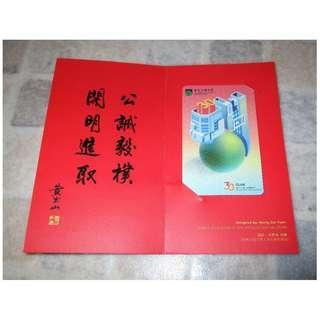 香港公開大學 30 週年校慶紀念版八達通卡 全新