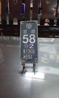 🚚 電線桿牌-草湖58