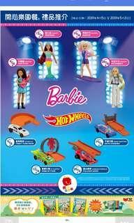 麥當勞玩具#barbie#hotwheels