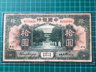 Rare 1918 Bank of China 10 Yuan Banknote
