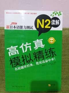 《新日本語能力測試高仿真模擬精練 N2 讀解》