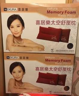 Hekura 喜居樂 1個 全新未開 太空 舒適 壓枕 (實惠購 Memory Foam Relax Pillow )