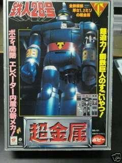 Ultra-rare Brand New Complete MIB Popy Chokinzoku Tetsujin 28 DX Chogokin Made in Japan