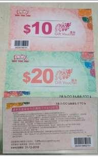 鴻福堂禮券 禮卷 礼券 礼卷 現金券 現金卷 (不議價,可散買,只賣不換) Hung Fook Tong Gift Voucher coupon (no bargaining,Can be bought separately,don't exchange coupons)