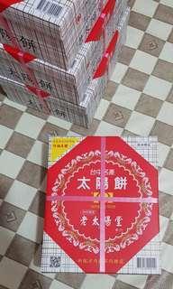 太陽餅 (Sun Cake) from Taiwan