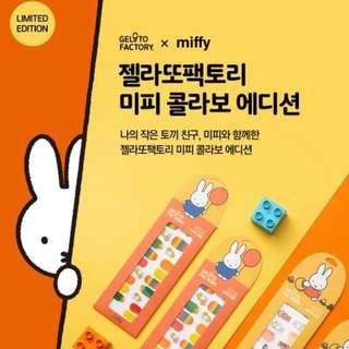 Gelato Factory x Miffy Nail Strip 指甲貼