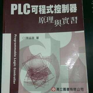 PLC可程式控制器  原理與實務