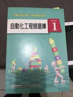 自動化工程師題庫 Level 1