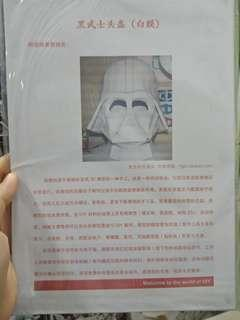 Darth Vader Paper Craft Helmet