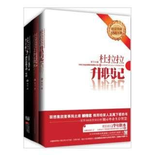 出售 杜拉拉升職記(套裝共3冊) 全新