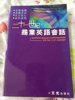 商業英語會話