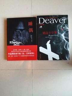 Jeffery Deaver 凱瑟琳.丹斯系列 (簡)