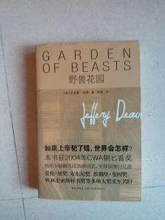 Jeffery Deaver 野獸花園 (簡)