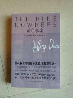 Jeffery Deaver 藍色駭客 (簡)