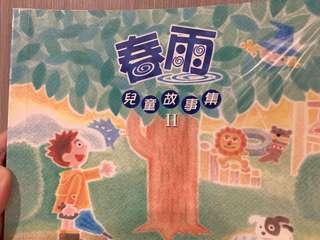 春雨 兒童故事集 II