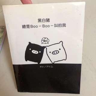 黑白豬 總是boo boo叫的我