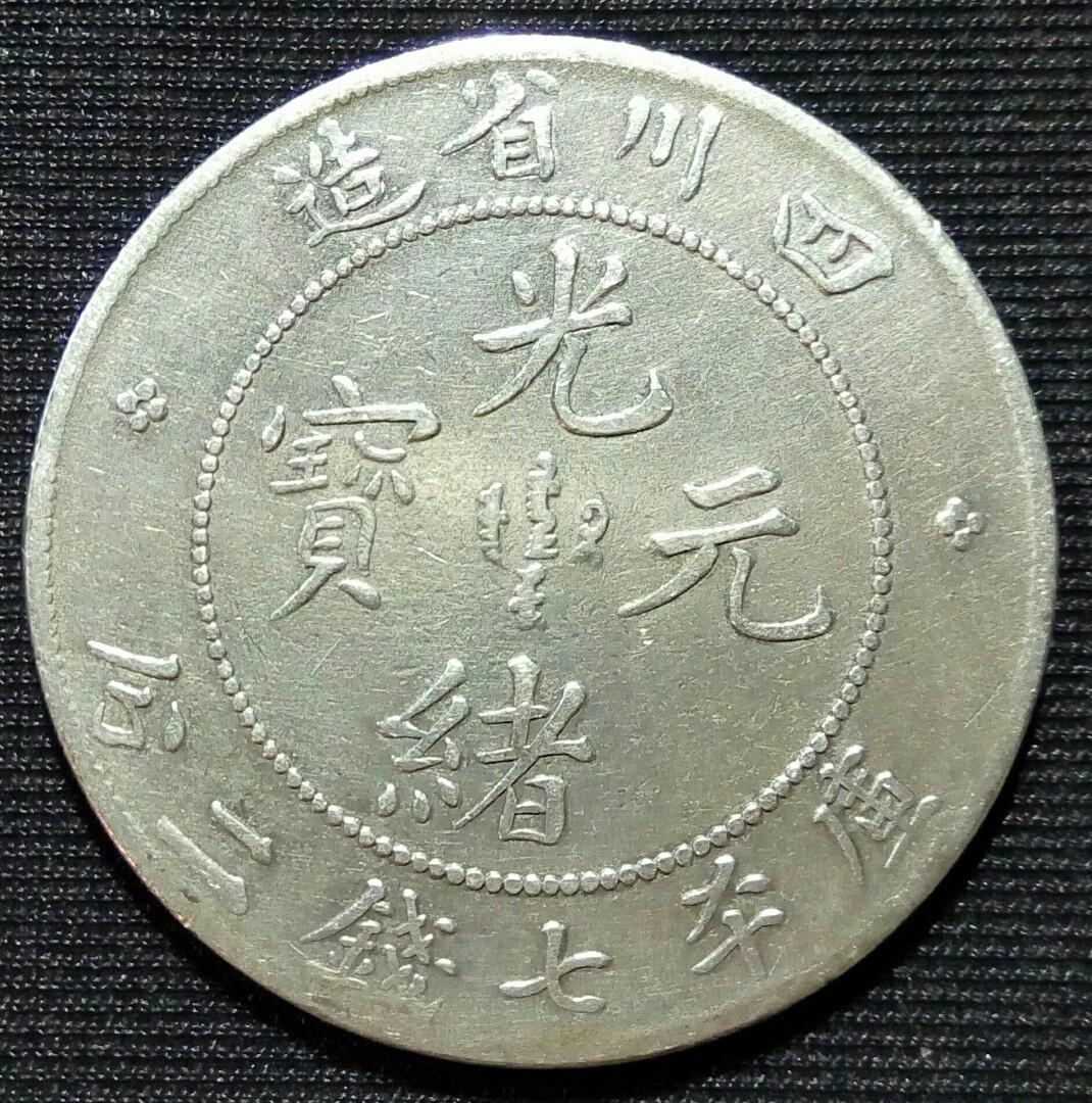 1901-08 年四川省鑄光緒龍圖銀元 PCGS評級認證 放心購買