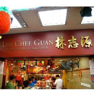 新加坡 林志源肉干 Lim Chee Guan Bak Kwa