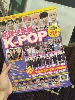 防彈少年團 K-POP 雜誌