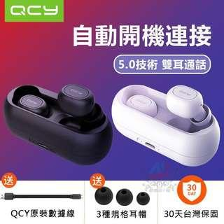 🚚 QCY T1  白