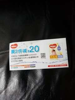 [包郵] Huggies 純水嬰兒濕紙巾 優惠券 coupon