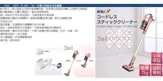 Souyi SY089 二合一充電式無線真空吸塵機