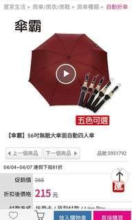 🚚 56吋無敵大傘面自動四人傘(剩紅色)
