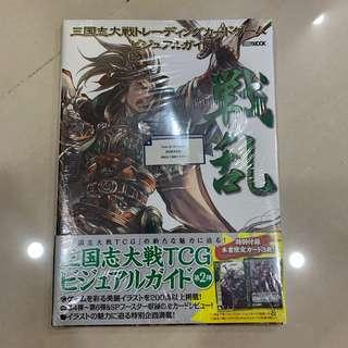 🚚 Mint Sealed Sega Sangokushi Taisen TCG Trading Card Game Vol 2 EX