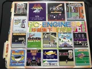 PC ENGINE 合集電腦版