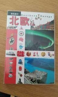 JTB 精英 北歐旅遊書 芬蘭 挪威 瑞典 丹麥
