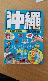 沖繩 旅遊書 Okinawa