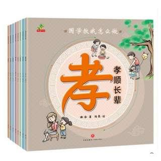 Classic Chinese Philosophy Series |国学教我怎么做系列*Simplified Chinese*age5-9岁