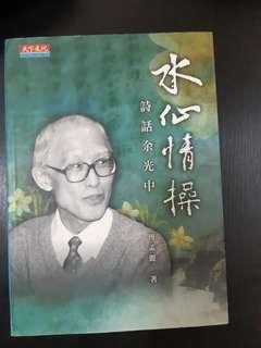 余光中 水仙情操 (2002年3月 初版)