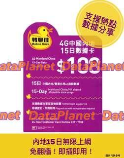 4G/3G中國內地及香港15日無限上網卡 中國移動鴨聊佳漫遊數據卡 Sim卡 電話卡