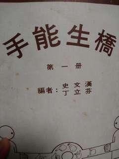 🚚 書名:手能生橋(第冊)(貨到付款)