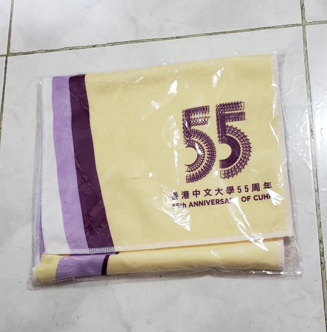 香港中文大學55周年 毛巾