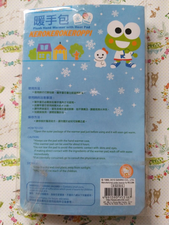 全新 絕版 Keroppi 2010 暖手包