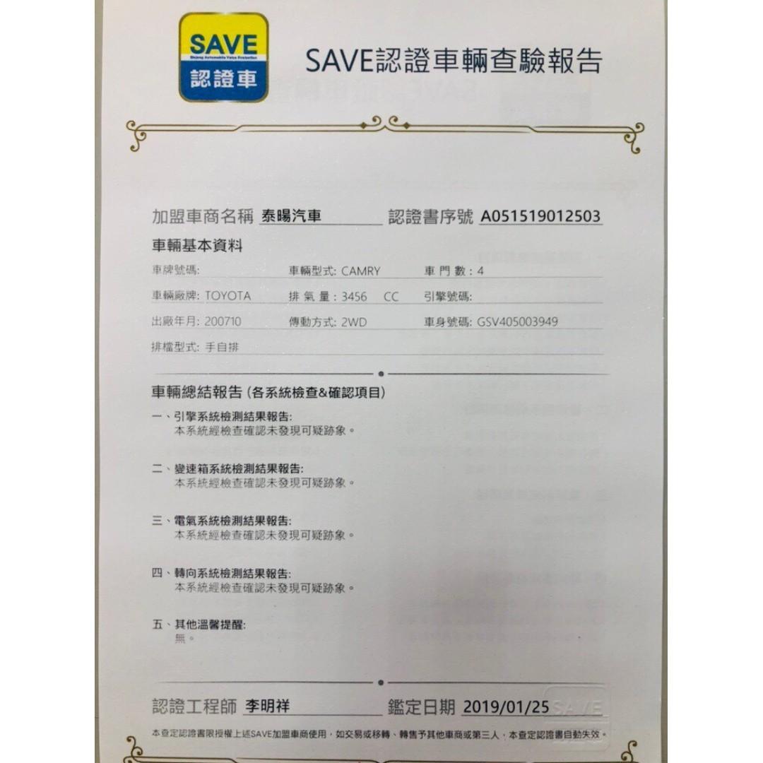 豐田 Camry 3.5  Ikey 摸門解鎖 雙區獨立恆溫 精品改裝(避震.底盤.鋁圈.雙出尾管)111