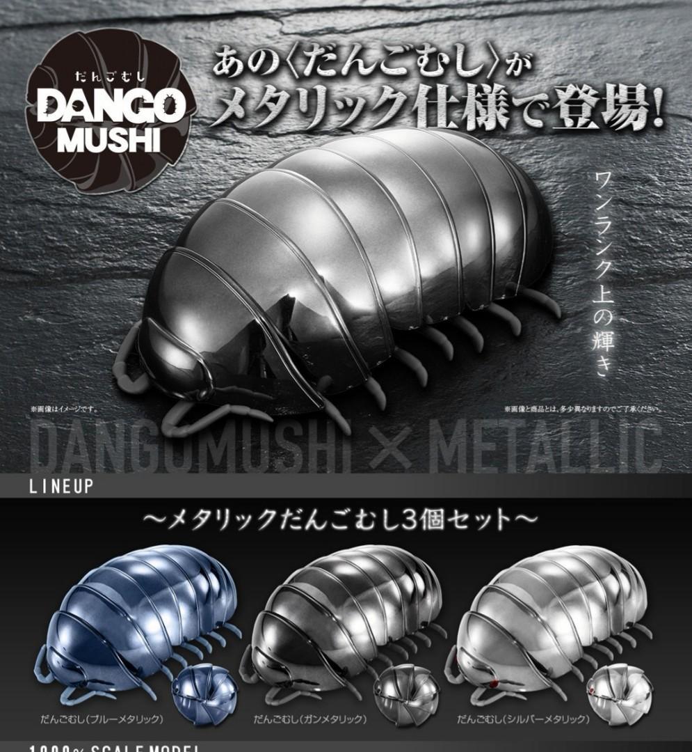 Bandai Dango Mushi 丸蟲扭蛋 電鍍色版